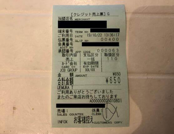 クレジットカード 売上票 画像
