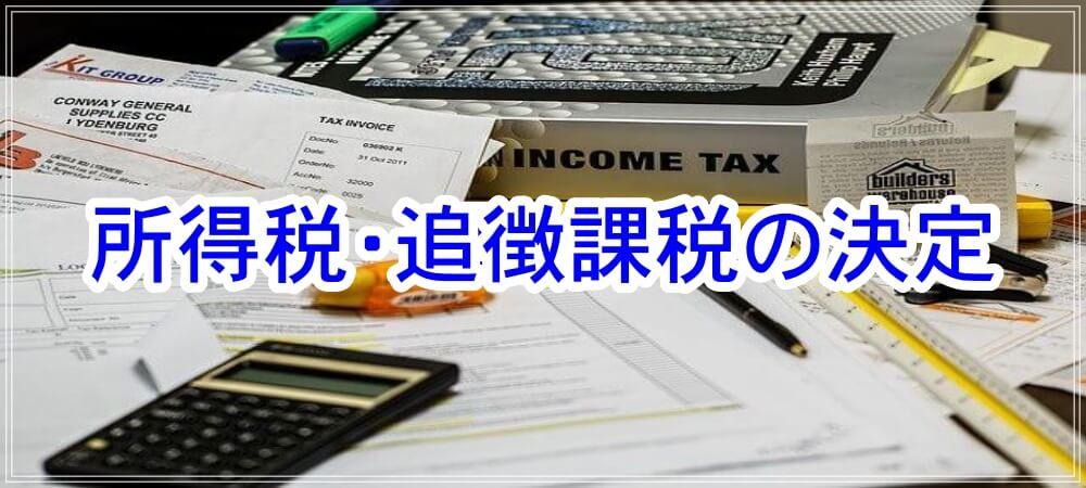 所得税 追徴課税 決定 画像