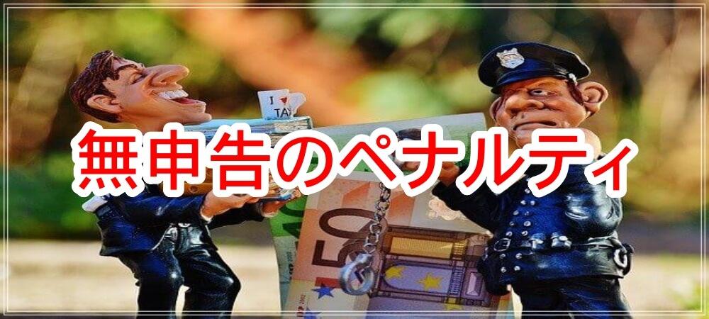 仮想通貨の税金を無申告で放置した際のペナルティ 画像