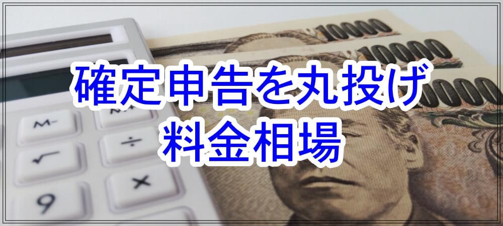 確定申告を税理士に丸投げする際の料金相場 画像