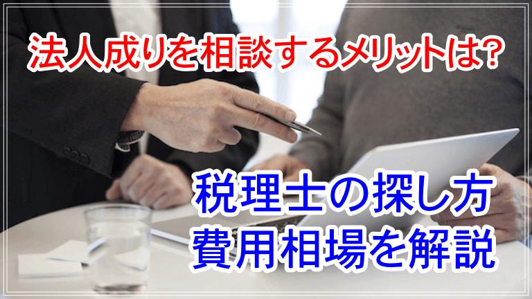 法人成り 税理士 アイキャッチ 画像