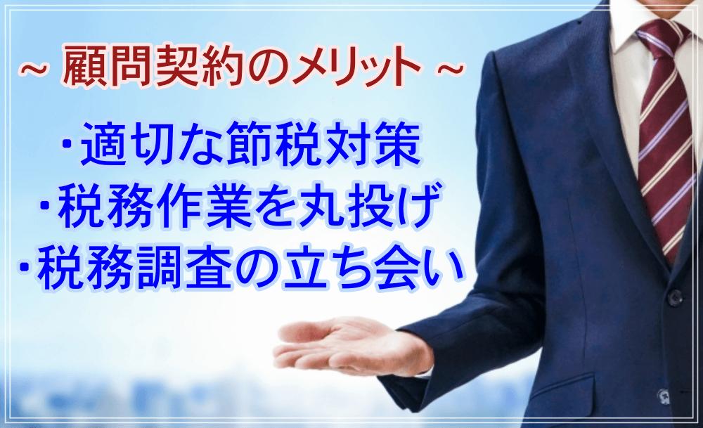 税理士 顧問契約 メリット