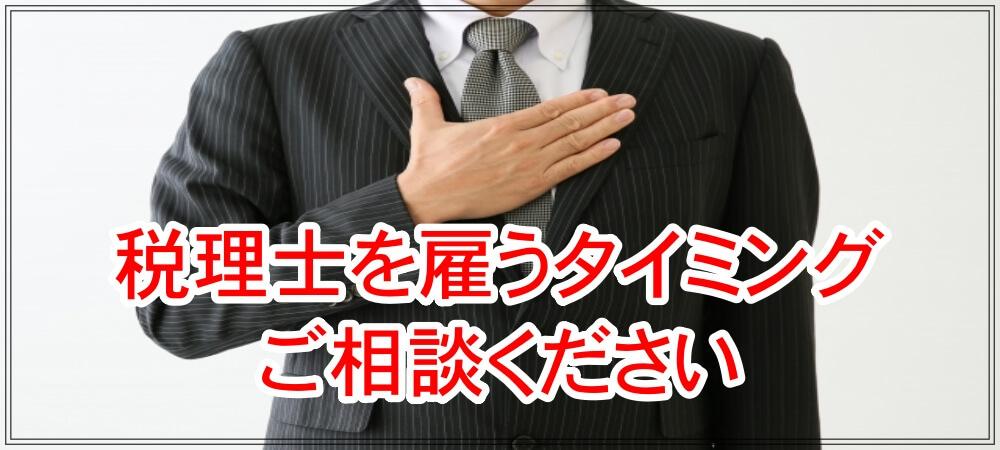 税理士を雇うタイミング 相談 画像