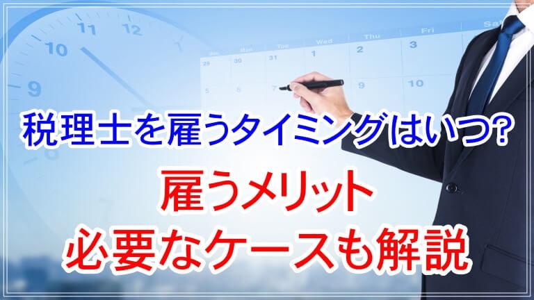 税理士 雇う タイミング アイキャッチ 画像